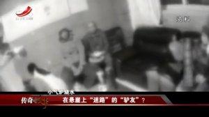"""江西卫视传奇故事-20210214-在悬崖上""""迷路""""的""""驴友""""?"""