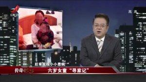 """江西卫视传奇故事-20210131-六岁女童""""寻家记"""",最终家归何处"""
