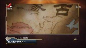 经典传奇-20200806-雄震西南七百余年的播州杨氏
