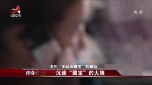 """江西卫视传奇故事-20200809-沉迷""""国宝""""的大姨"""