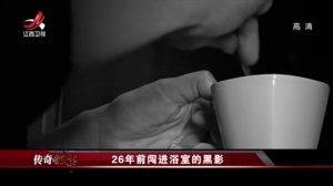 江西卫视传奇故事-20200722-26年前闯进浴室的黑影