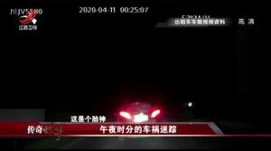 江西卫视传奇故事-20200808-午夜时分的车祸迷踪