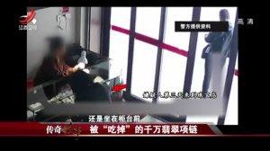 """江西卫视传奇故事-20200311-被""""吃掉""""的千万翡翠项链"""