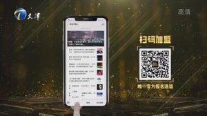 创业中国人-20200821-意外改变人生战胜挫折实现梦想,刘佳伟分享创业故事