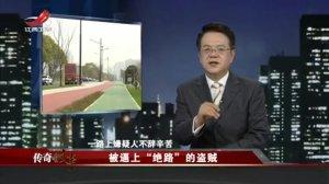 """江西卫视传奇故事-20200810-警方冲破迷雾真相,被""""逼上""""绝路的盗贼该何去何从"""