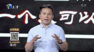 创业中国人-20200814-陈丰分享,创办第一家一人份烤鱼品牌的故事