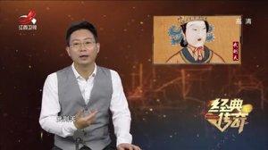 经典传奇-20200722-秘史惊奇录,中国死得最惨的皇后