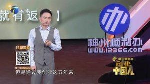 创业中国人-20200911-大白返利卡开启营销新模式,三赢的模式赢得大佬青睐!