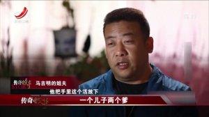 江西卫视传奇故事-20210215-一个儿子两个爹