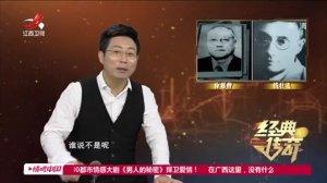经典传奇-20200813-生死抉择,周恩来与中央特科秘闻录