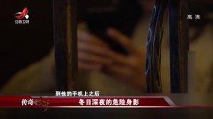 江西卫视传奇故事-20200724-冬日深夜的危险身影