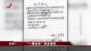 """江西卫视传奇故事-20200803-""""一夜白头""""的女房东"""