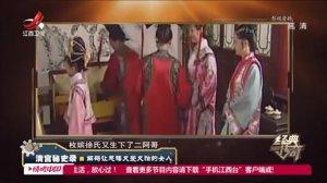 经典传奇-20200723-清宫秘史录:解码让慈禧又爱又怕的女人!