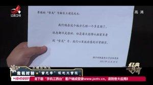 """经典传奇-20200804-危机时刻:""""雪龙号""""极地大营救"""