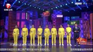 一起来跳舞第二季-20200314-雷缤广场舞队来自福建建阳,是在太亮眼了