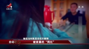 """江西卫视传奇故事-20200317-被家暴的网""""红""""到底是何人,为何面对家暴她会如此沉默?"""