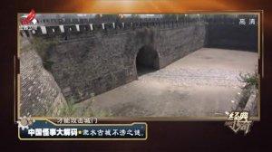经典传奇-20200810-中国怪事大解码:淝水古城不涝之谜