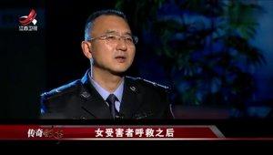 江西卫视传奇故事-20200318-女受害者呼救之后