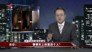 江西卫视传奇故事-20200802-肇事车上的第四个人?