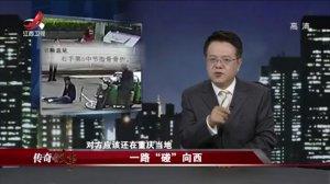 江西卫视传奇故事-20200812-一场蹊跷的车祸,是飞来横祸还是栽赃嫁祸?