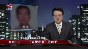 """江西卫视传奇故事-20200731-匪夷所思!男子夺人性命竟然是""""因为爱情""""?"""