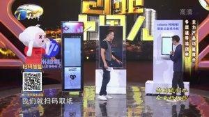 创业中国人-20201023-小伙历经挫折终创业成功,小白返利卡造福消费者!