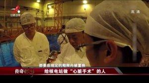 """江西卫视传奇故事-20210213-给核电站做""""心脏手术""""的人"""